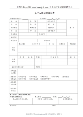员工入职信息登记表