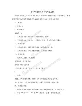 小学生汉语拼音学习方法