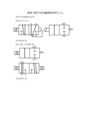 新建+常用气动电磁阀图形符号.doc