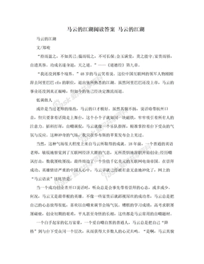 马云的江湖阅读答案 马云的江湖