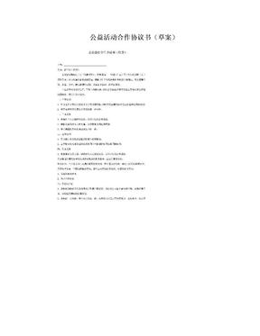 公益活动合作协议书(草案)