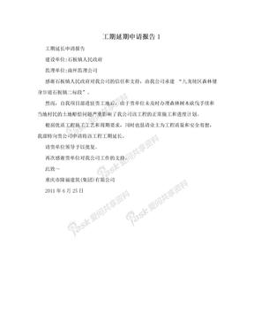 工期延期申请报告1