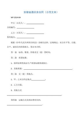【普通买卖合同】安徽省酒买卖合同(示范文本)