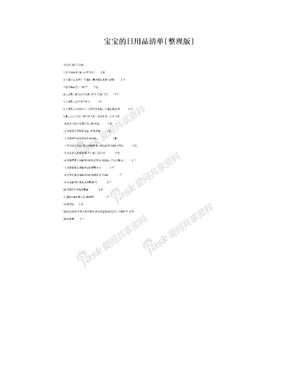 宝宝的日用品清单[整理版]