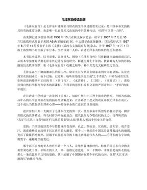 毛泽东自传读后感