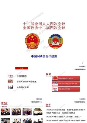 2011中国网两会合作方案
