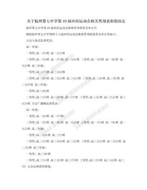关于杭州第七中学第49届田径运动会相关奖项表彰的决定