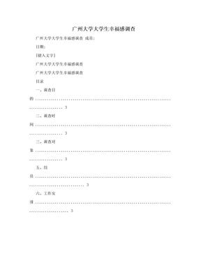 广州大学大学生幸福感调查