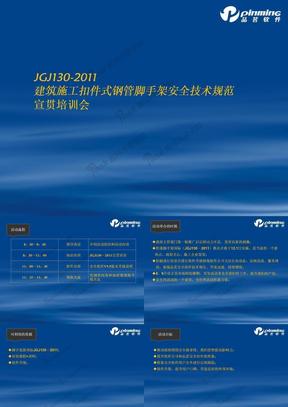 JGJ130-2011宣贯培训
