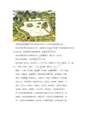 美丽的杭州西湖