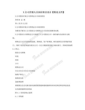 X公司营销人员岗位职责设计【精选文档】