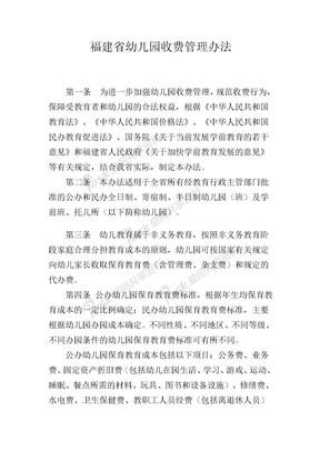 福建省幼儿园收费管理办法