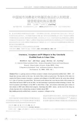 中国城市消费者对转基因食品的认知程度_接受程度和购买意愿
