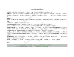 FindWindowEx参数详解