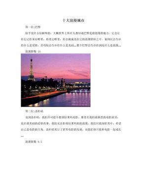 十大浪漫城市