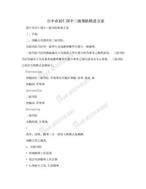 台中市居仁国中三级预防精进方案