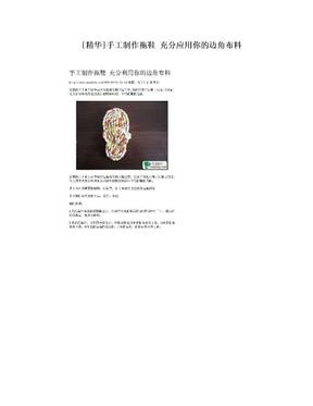 [精华]手工制作拖鞋 充分应用你的边角布料