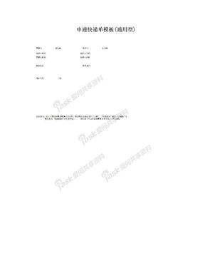 申通快递单模板(通用型)