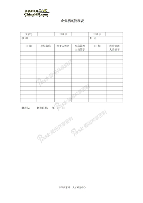档案管理企业档案管理表