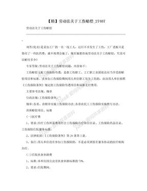 【精】劳动法关于工伤赔偿_27407