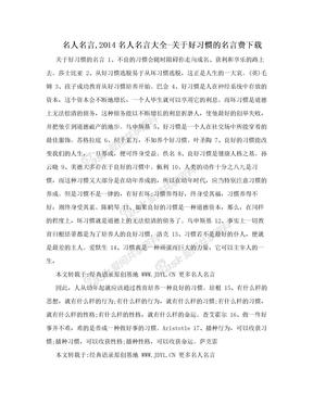 名人名言,2014名人名言大全-关于好习惯的名言费下载