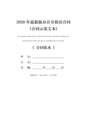 2020年最新版办公室租房合同(合同示范文本)