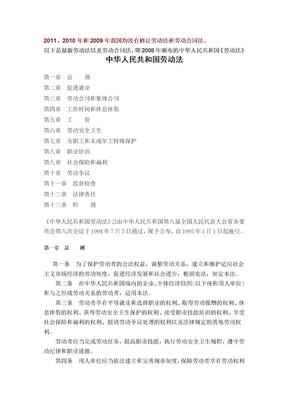 2012最新劳动法(劳动法+劳动合同法,2012最新版)