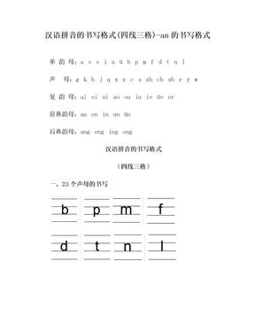 汉语拼音的书写格式(四线三格)-an的书写格式