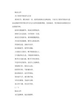 关于重阳节的诗句古诗