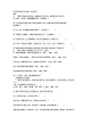 小学四年级语文复习题(句子部分)