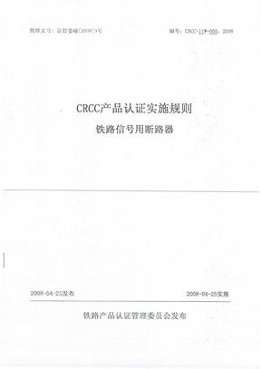 CRCC产品认证实施规则 铁路信号用断路器
