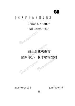 GB5237.4-2008铝合金建筑型材第四部分粉末喷涂型材