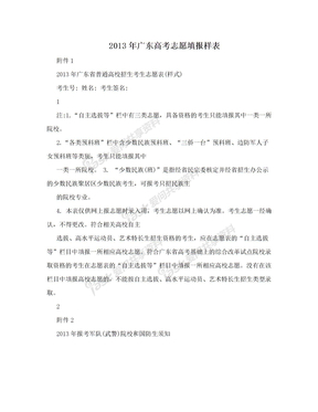 2013年广东高考志愿填报样表