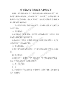 XX年校长师德师风自查报告及整改措施