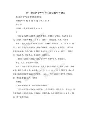 444-萧山区中小学音乐课堂教学评价表