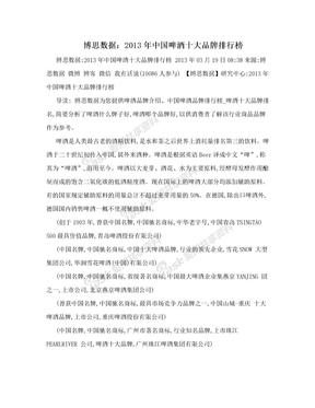 博思数据:2013年中国啤酒十大品牌排行榜