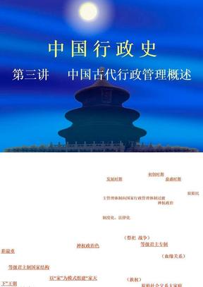 第三讲  中国古代行政管理概述ppt课件