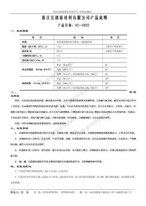 有机硅树脂hc-6