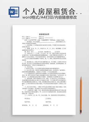 个人房屋租赁合同(完整简洁版).doc