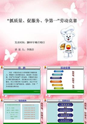 XX石化三联食品公司抓质量促服务争第一活动竞赛方案ppt课件