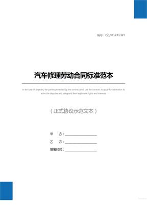 汽车修理劳动合同标准范本_1
