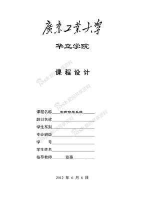 mis课程设计报告封面
