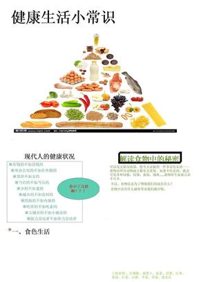饮食健康ppt课件