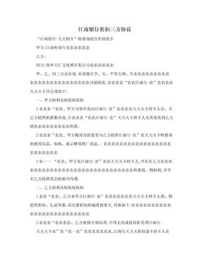 江南银行折扣三方协议