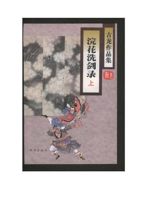 古龙武侠小说全集-A
