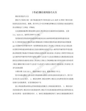 [考试]微信使用技巧大全