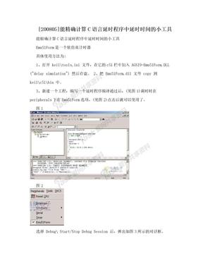 [200805]能精确计算C语言延时程序中延时时间的小工具