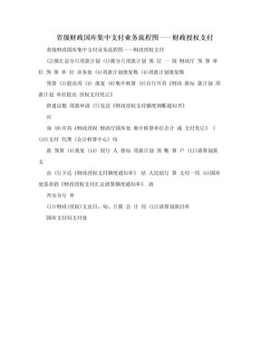 省级财政国库集中支付业务流程图——财政授权支付