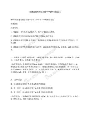 福建省福州闽清高级中学2016届高三