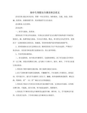 初中生寒假安全教育班会范文